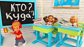 СОРЕВНОВАНИЕ в школе - ПОДГОТОВКА ! ОТБОРОЧНАЯ СЕРИЯ . Играем в куклы Барби