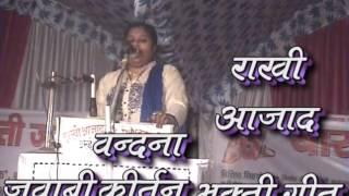 Bhakti song vandana geet Rakhi azad jawabi kirtan bhajan geet top singing yoga