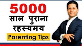 How to discipline children ? बच्चों को discipline में कैसे रखें Parenting Tips Parikshit Jobanputra