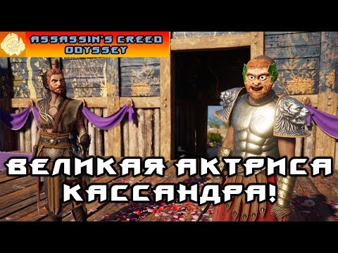 Assassin's Creed Odyssey - Прохождение #28 thumbnail