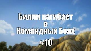 18+ Билли нагибает в Командных Боях #10  | World of Tanks