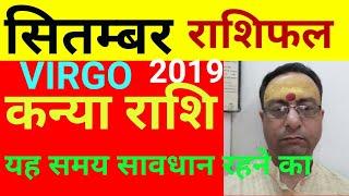 KANYA RASHI(VIRGO) SEPTEMBER 2019 Rashifal | Monthly Horoscope | पं. विनय कुमार शर्मा