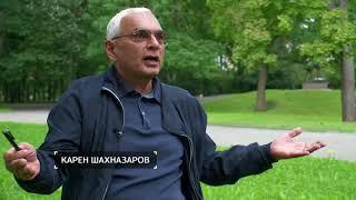 Карен Шахназаров: «Современная тенденция – создание псевдожизни»