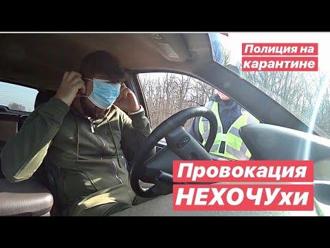 Полиция на карантине Провокация НЕХОЧУхи