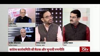 Desh Deshantar: कांग्रेस का चुनावी मंथन | Congress Strategy for Elections