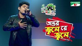 Download Video Antor Jole re Jole   Tariq   Shera Kontho 2017   SMS Round   Season 06   Channel i TV MP3 3GP MP4
