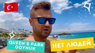 Queen s Park Goynuk 2021 ПУСТОЙ ОТЕЛЬ День рожденья Дани ТУРЦИЯ