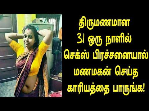 திருமணமான-31-வது-நாளில்-மணமகள்-செய்த-காரியத்தை-பாருங்க!- -tamil-news- -tamil-latest-news