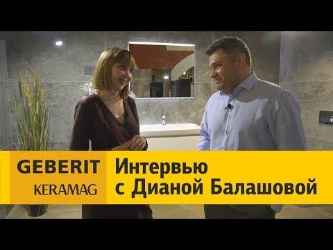 Интервью с Дианой Балашовой. Как стать успешным дизайнером, первый проект. Тренды дизайна интерьера
