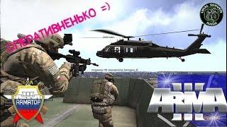 ARMA3 RHS URALSERVER 66 ARMATOP Оперативненько =)
