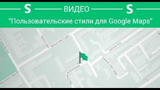 Как стилизировать Google Maps?