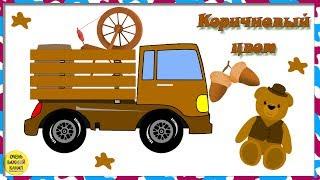 Цветные грузовики. Учим коричневый цвет. Развивающие мультфильмы для детей.