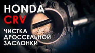 Чистка и адаптация дросселя Хонда СРВ