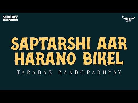 Sunday Suspense - Saptarshi Aar Harano Bikel (Taradas Bandopadhyay)