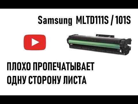 Картридж Samsung Mltd111s, Mltd101s бледная печать с одной стороны листа