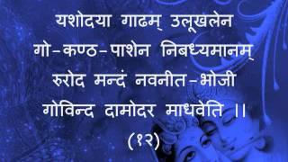 Govind Damodar Stotram Part 1/3