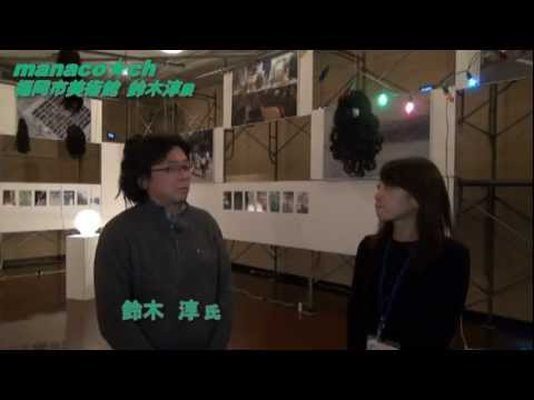福岡市美術館 鈴木淳展(Fukuoka Art Museum SUZUKI Atsushi)