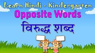 Opposite Words In Hindi   Learn Hindi For Kids   Learn Hindi Through English   Hindi Grammar