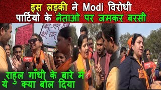 इस लड़की ने मोदी विरोधी पार्टियो के नेताओ पर जमकर बरसी | Rahul Gandhi के बारे में ये क्या बोल दिया