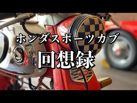 075/Honda sports cub C110 スポカブは想い出の1台…スポーツカブ回想録。