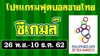 โปรแกรมฟุตบอลทีมชาติไทยชาย ซีเกมส์ 2019 วันที่ 26 พ.ย.-10 ธ.ค. 62 ณ ประเทศฟิลิปปินส์