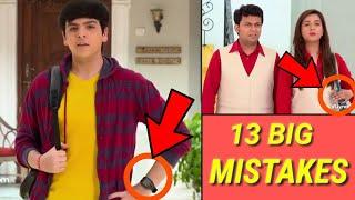 13 big Mistakes of taarak mehta kaa ooltah chashma | chaay taka tak chaay sab ke mann ko bhaaye
