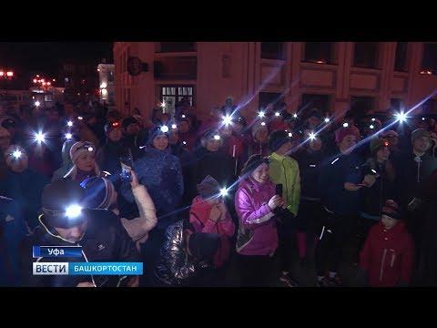 Уфа поддержала «Час Земли» забегом с фонариками