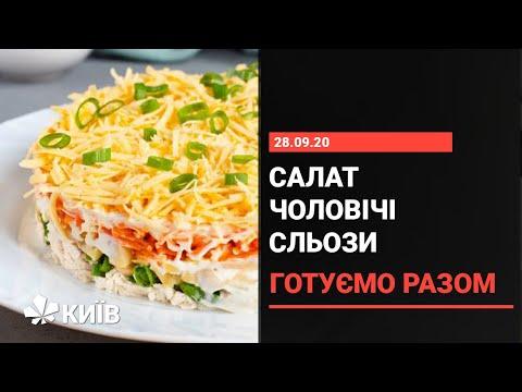 Телеканал Київ: Салат Чоловічі сльози - покроковий рецепт від Ольги Сумської