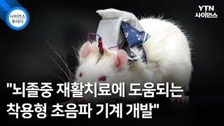 """""""뇌졸중 재활치료에 도움되는 착용형 초음파 기…"""