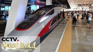 [中国财经报道]新闻链接:我国首条智能高铁 京张高铁|CCTV财经