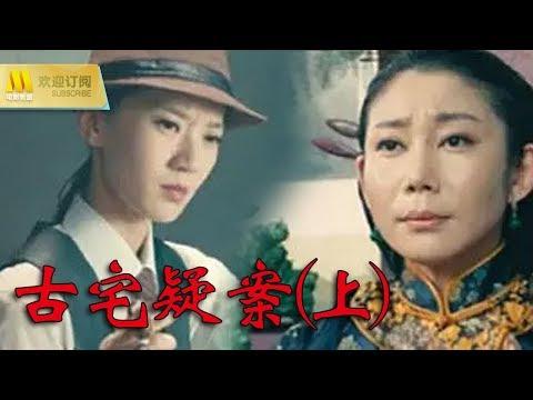 【1080P Chi-Eng SUB】《古宅疑案》(上)一个东方惊悚悬疑故事(雨如/闫文君)