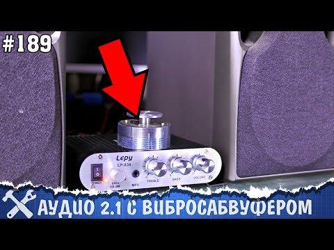 Аудиосистема 2.1 с вибрационным динамиком своими руками
