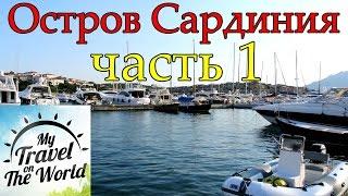 Остров Сардиния, апартаменты RESIDENCE BOUNGANVILLE, порт, пляжи, часть 1, серия 1(Июль 2013г. Остров Сардиния, разные пляжи, апартаменты RESIDENCE BOUNGANVILLE, наше путешествие было полностью самостоя..., 2016-04-28T16:13:43.000Z)