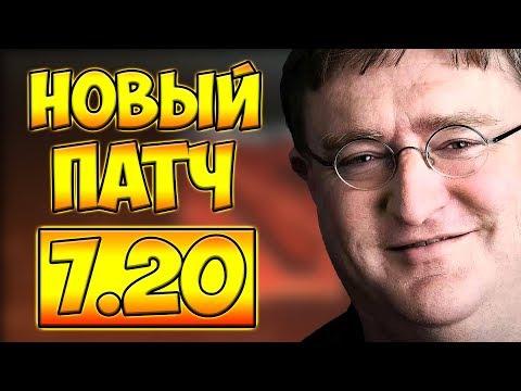 НОВЫЙ ПАТЧ 7.20 СЕГОДНЯ! ЖДЁМ. ДОТА 2