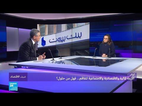 لبنان: الأزمة المالية والاقتصادية والاجتماعية تتفاقم.. فهل من حلول؟  - 12:00-2020 / 2 / 25