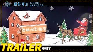《明天你是否依然爱我》圣诞观影指南 (杨颖 / 李鸿其)【预告片先知  Movie Trailer】 - YouTube