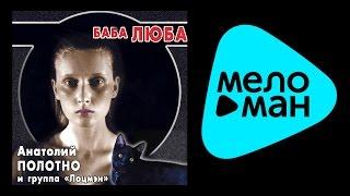 АНАТОЛИЙ ПОЛОТНО - БАБА ЛЮБА / ANATOLII POLOTNO - BABA LYUBA