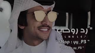 فهد بن فصلا - رد روحي - (مسرع)2020 حصريا