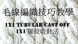 1X1 羅紋收針法 1X1 Tubular Cast Off 毛線編織教學