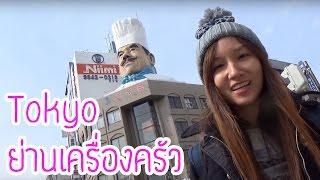 เชฟเอมมี่ พาเดินถนนเครื่องครัวในโตเกียว Tokyo Kitchen Road