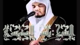 ياسر الدوسري سورة ق قراءة مبكية و مؤثرة