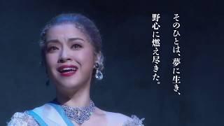 劇団四季:ミュージカル『エビータ』:プロモーションVTR(2019年)