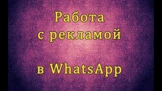 как работать с рекламой  Реклама в WhatsApp  Реклама в вотсап