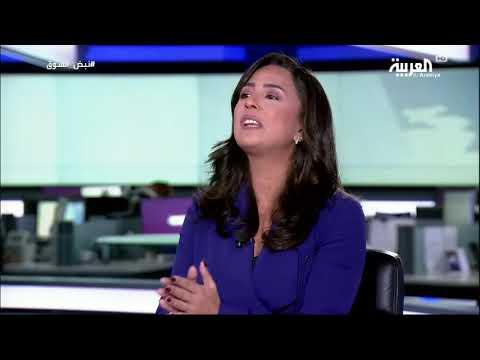 Al Arabiya 12/12/2018 with Marie Salem - FFA Private bank Dubai