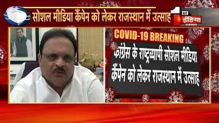 मंत्री Dr. Raghu Sharma का बयान, कहा- Corona महामारी में केन्द्र सरकार गरीबों पर भी दें ध्यान