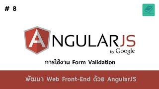 08 สอน AngularJS - การใช้งาน Form Validation
