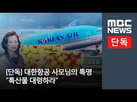 """[단독] 대한항공 사모님의 특명 """"특산물 대령하라"""" (2018.05.13/뉴스데스크/MBC)"""