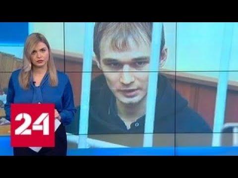 Деньги для взрывника: студенты поддержали рублем аспиранта-террориста - Россия 24