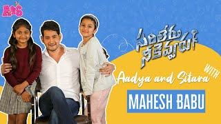 Aadya & Sitara Interview Mahesh Babu | #SarileruNeekevvaru Success Meet With Superstar MB | A&S
