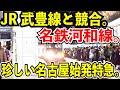 【珍しい名古屋始発特急】名鉄河和線の特急に乗ってみた【JR武豊線と競合】